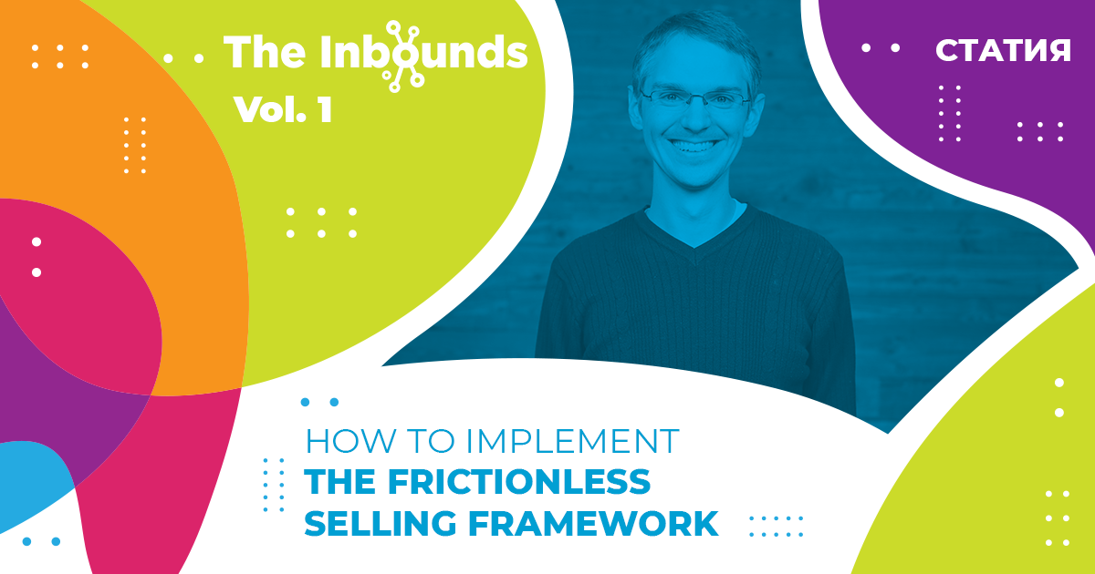 Статия - How to Implement the Frictionless Selling Framework