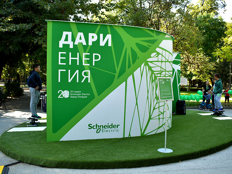 Кампания Дари Енергия (Schneider Electric)