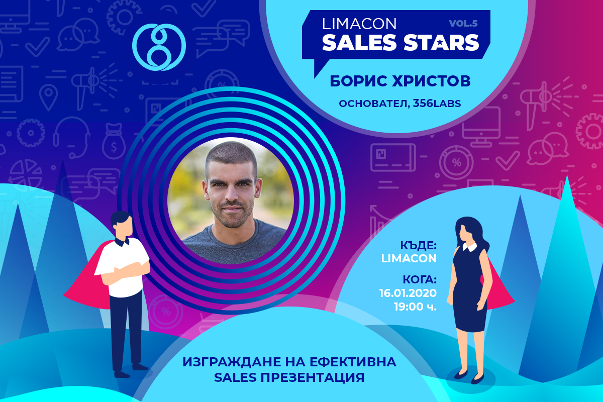 Limacon Sales Stars 5 с Борис Христов