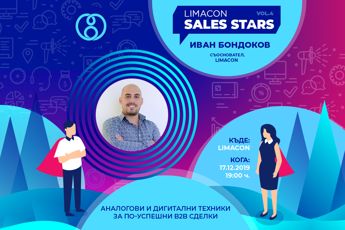 Limacon Sales Stars 4 с Иван Бондоков