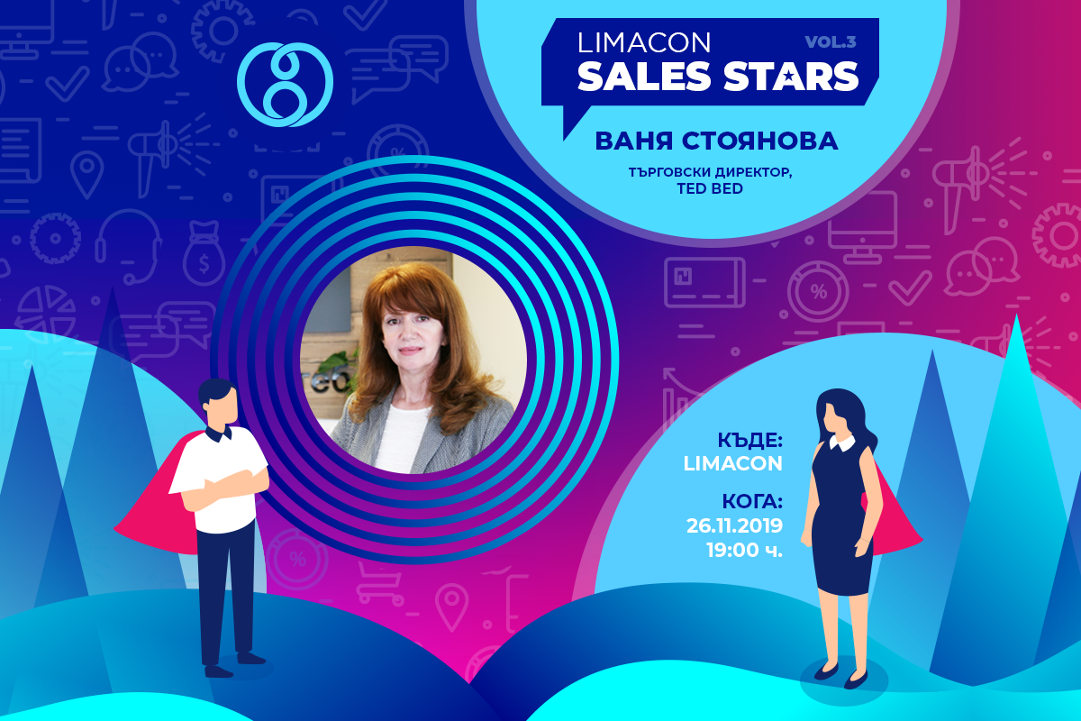 Limacon Sales Stars 3 с Ваня Стоянова
