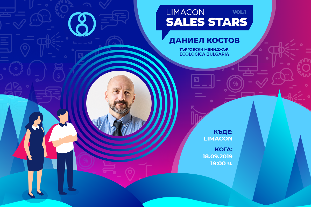 Limacon Sales Stars 1 с Даниел Костов