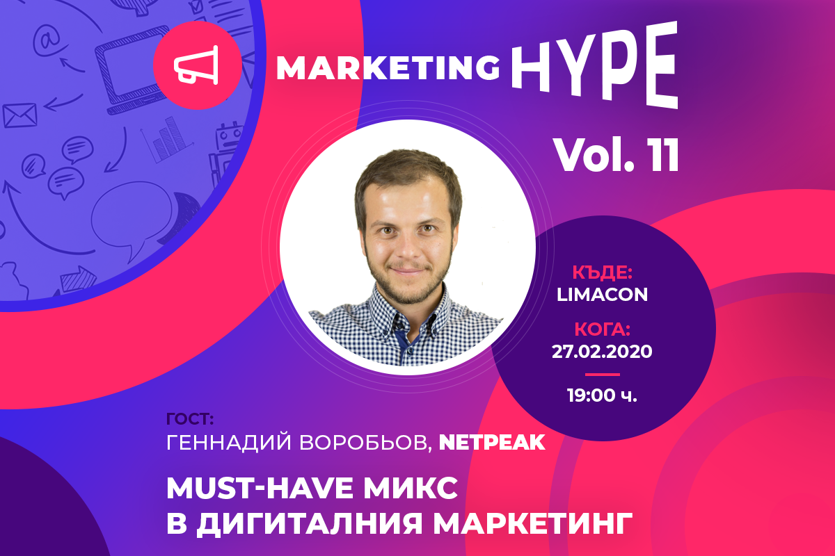 Marketing Hype, Vol. 11: Must-have микс в дигиталния маркетинг с Геннадий Воробьов
