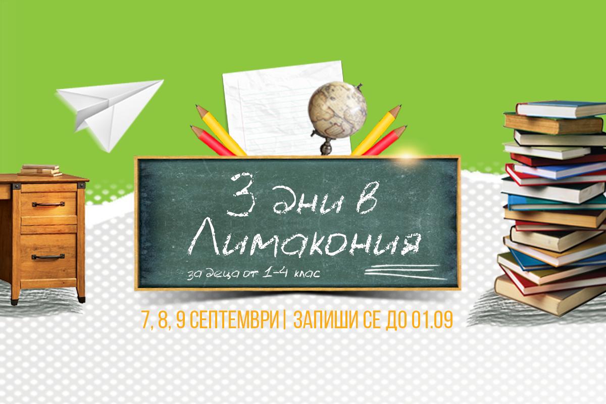 3 дни в Лимакония_Website1