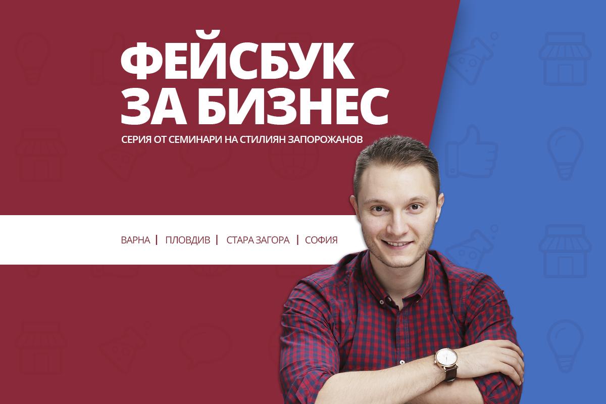 FB Seminar_Website