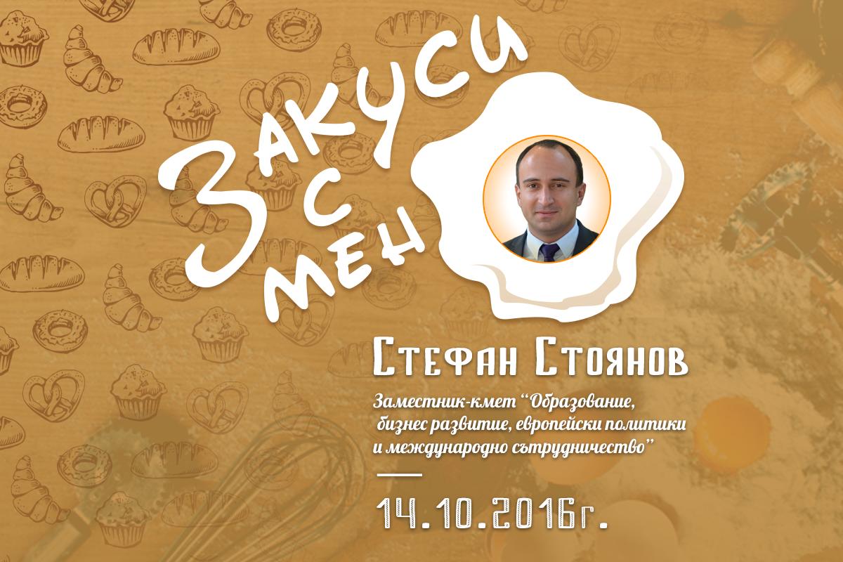 zakusi_sus_stefan_stoyanov2