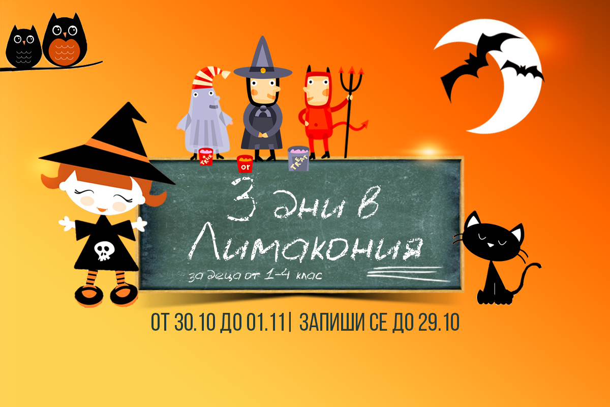 halloween-%d0%b2-%d0%bb%d0%b8%d0%bc%d0%b0%d0%ba%d0%be%d0%bd%d0%b8%d1%8f_website1
