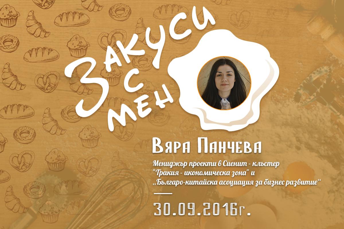 zakusi_s_vyara_pancheva_2