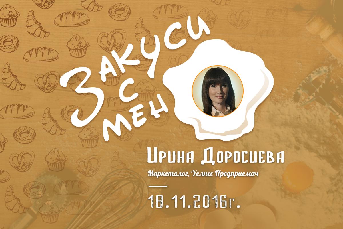 zakusi_s_irina-dorosieva