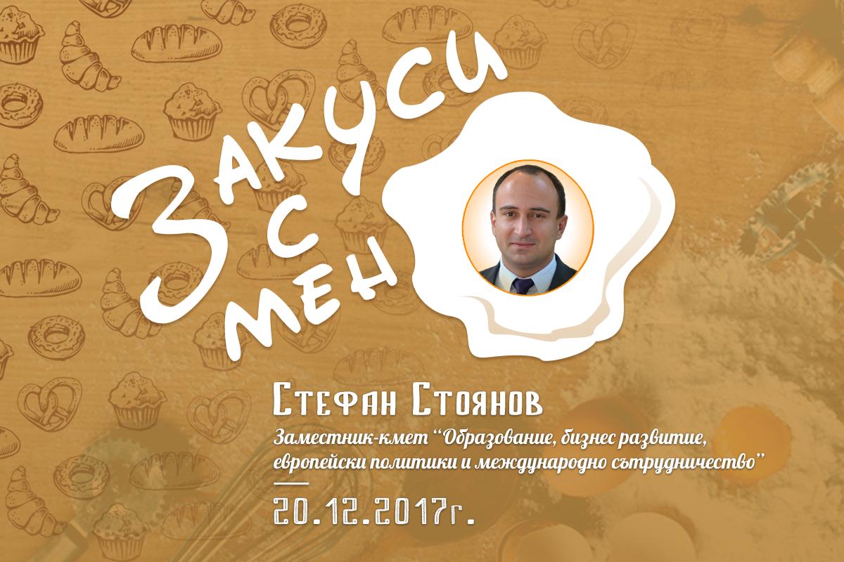 Stefan Stoyanov_Web