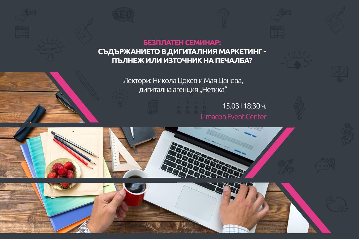 Web_Content marketing 15.03_1200x800