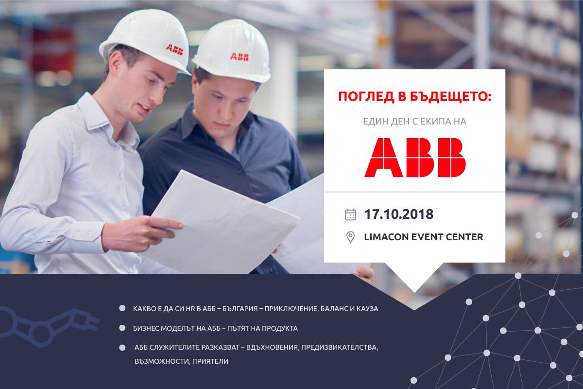 Ден на ABB в Limacon Event Center