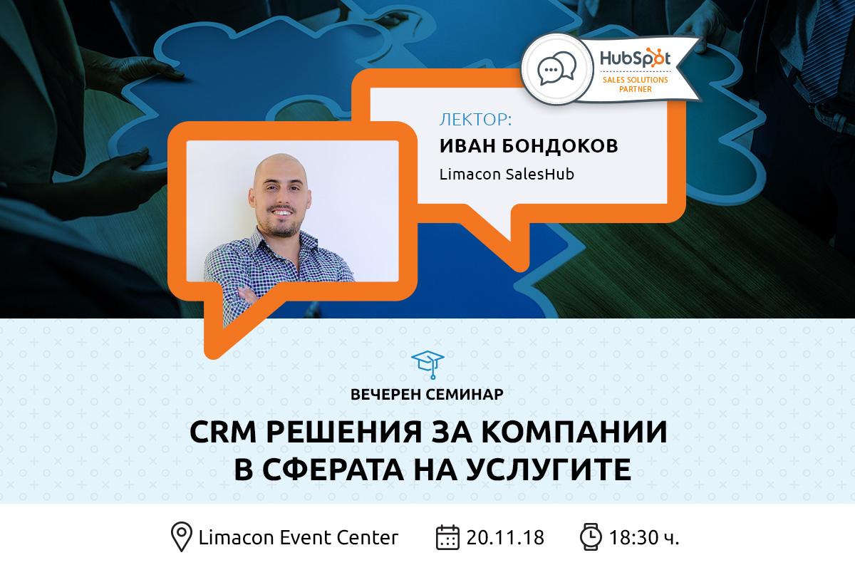CRM решения за компании в сферата на услугите - Вечерен семинар с Иван Бондоков от Лимакон