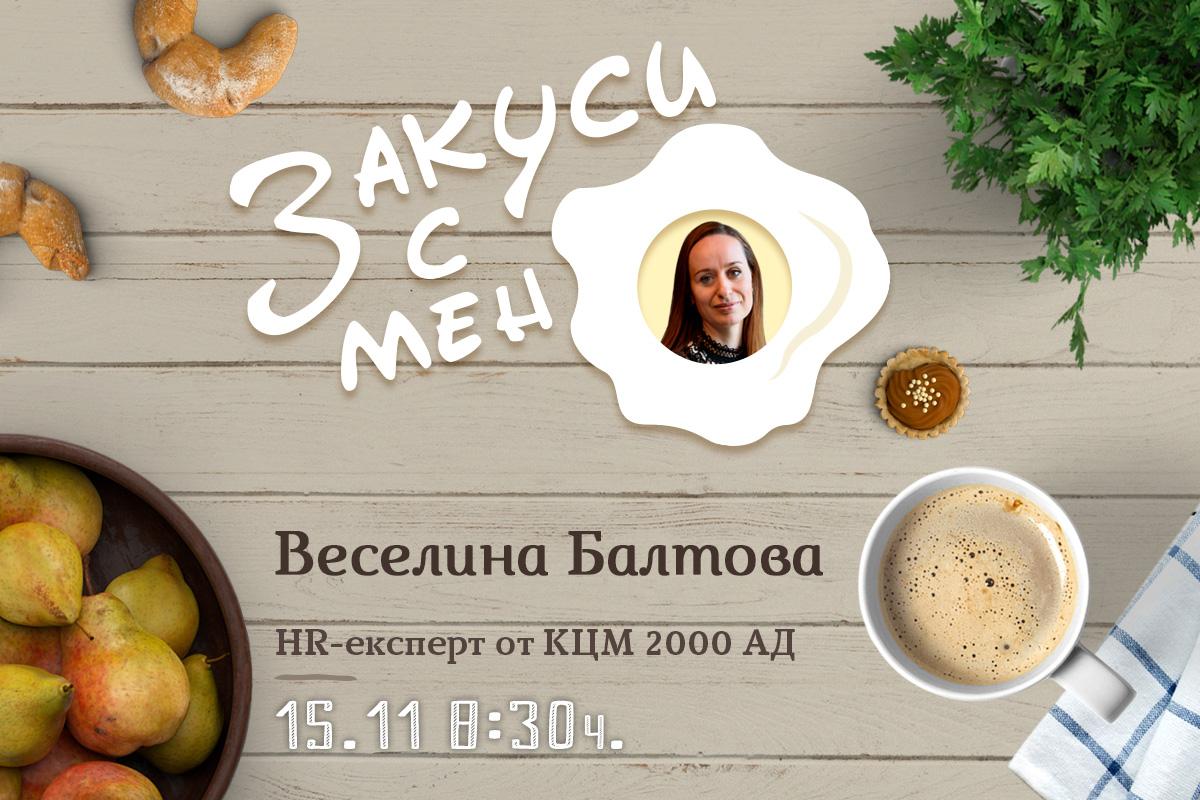 Закуси с мен с Веселина Балтова експерт Човешки ресурси и вътрешни комуникации в КЦМ