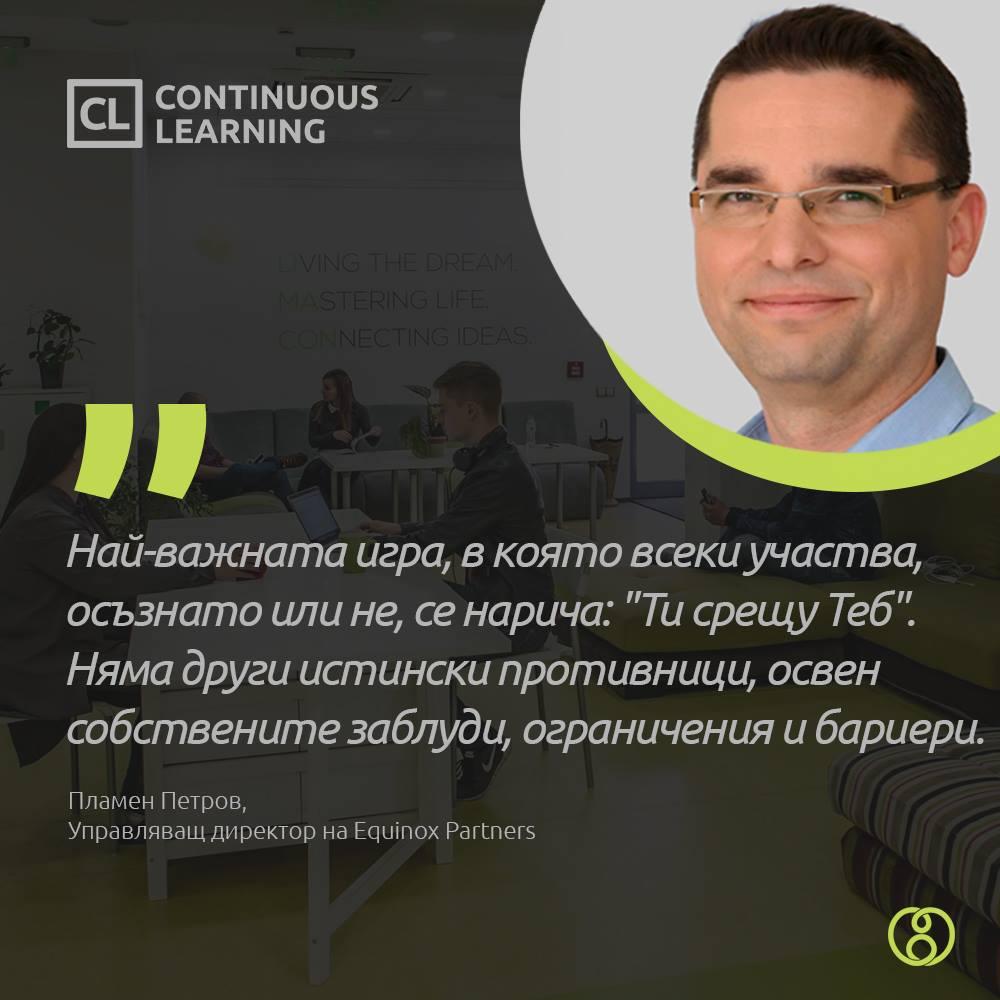Пламен Петров Equinox Partners