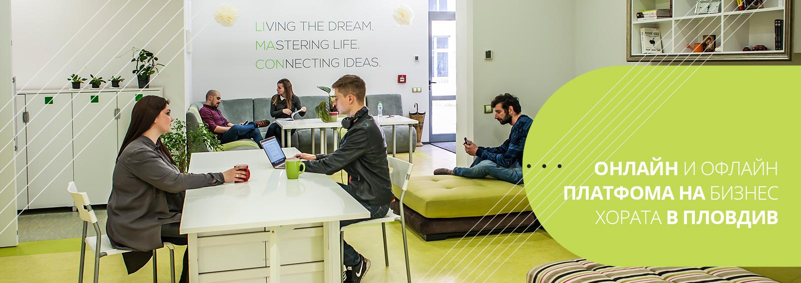 Limacon Event Center е водещата онлайн и офлайн платформа за бизнес хора, които искат да усъвършенстват своите професионални и меки умения.