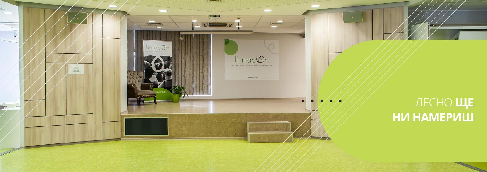 Ако имате каквито и да е било въпроси, свържете се с нас, Limacon Team