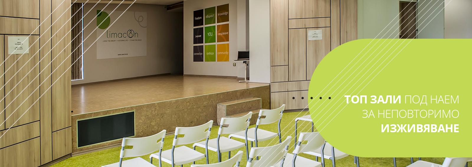 """Наем на зали в Пловдив. Център за събития Лимакон предлага услугата """"Наем на зала"""" за различни събития"""