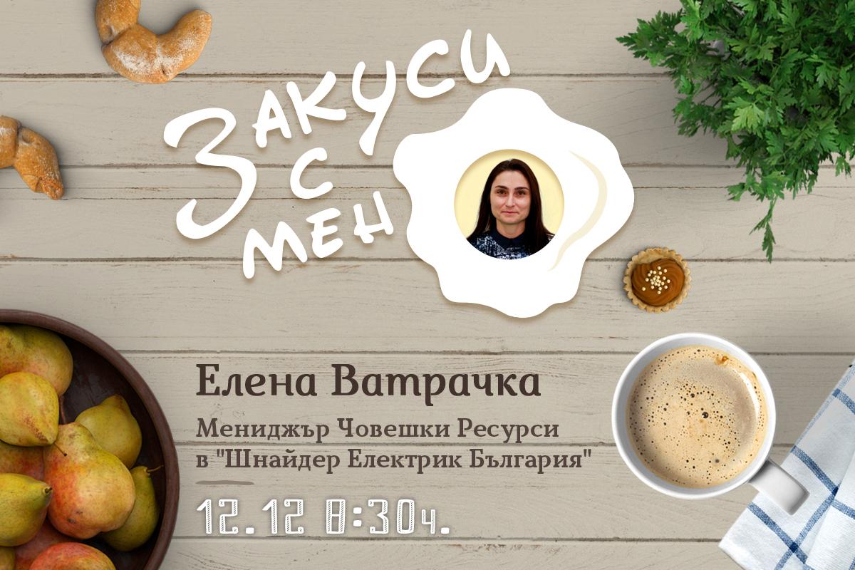Закуси с мен: Елена Ватрачка, HR мениджър в Schneider Electric България