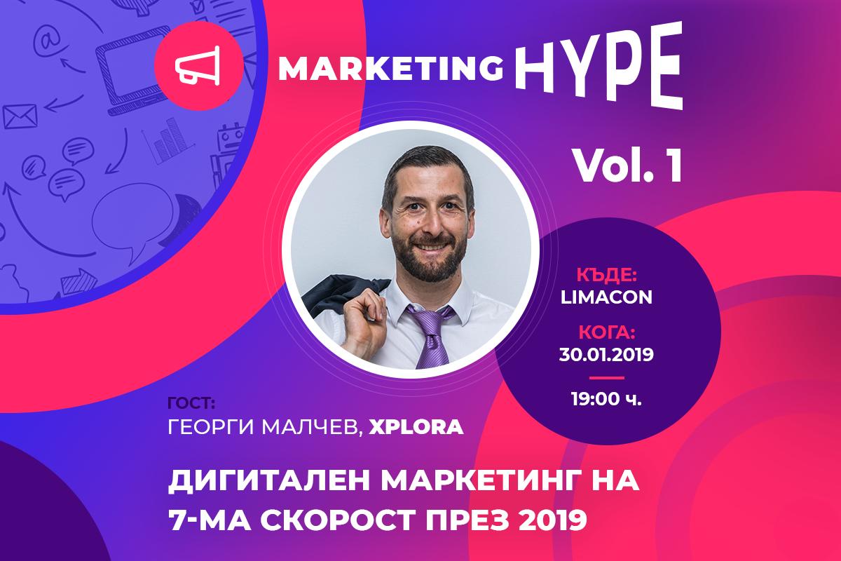 Marketing Hype с Георги Малчев
