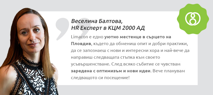Мнение на Веселина Балтова за Лимакон Ивент Център