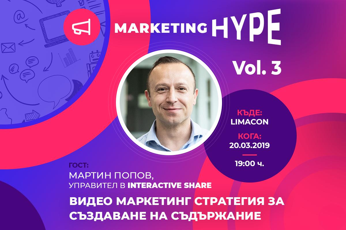 Marketing hype видео маркетинг стратегия за създаване на съдържание с Мартин Попов